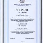 РМК 2010