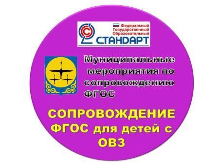 ФГОС ОВЗ 1