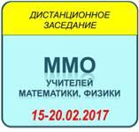 Дистант ММО ма, фи февраль 2017