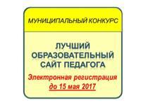 Лучший сайт педагога-2017