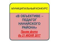 В объективе-педагог Нан-го р-на