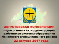 Августовская конференция — 2017