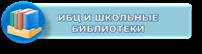 ИБЦ и школьные библиотеки
